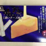 小枝 濃いチーズ味を食べた