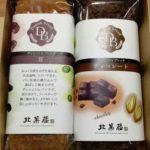 北菓楼のデニッシュブレッド 豆パンとチョコレートをお取り寄せ