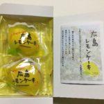 レモンケーキを広島のお土産に貰った【島ごころvsプレミアム広島レモンケーキ 食べ比べ】