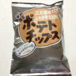 三方原ポテトチップスを通販(楽天)で購入【無添加ポテチ】