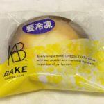 ベイクチーズタルトの期間限定品フローズンレモンを食べた
