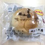 あんこ天国というローソンの新商品あんパンを食べた