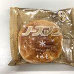 千秋庵のノースマンというお菓子を北海道のお土産にもらった