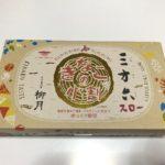 北海道でお土産に買ったお菓子 三方六スローきなこの小割